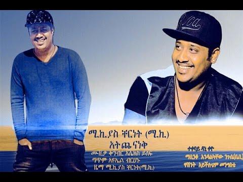 Mikias Chernet - Atechenanek - (Official Audio Video) - New Ethiopian Music 2015