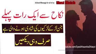 Nikah Se Aik Raat Pehle    Very Heart Touching Story    Syed Ahsan AaS