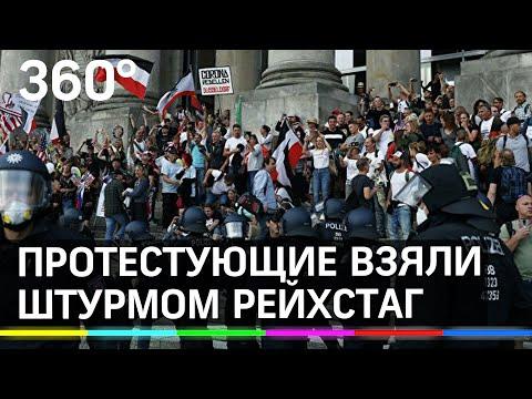Штурм Рейхстага: в парламент ФРГ ворвались протестующие против коронавируса с флагами России