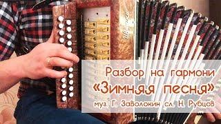 Разбор на гармони «Зимняя песня», Иван Разумов