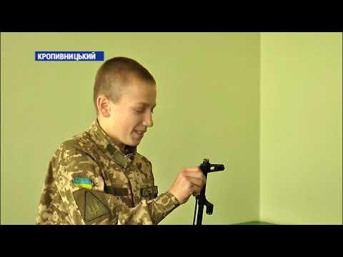 Канал Кіровоград: Cокіл