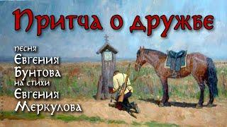 «ПРИТЧА о ДРУЖБЕ» - Евгений Бунтов...