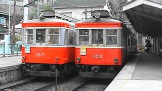 箱根登山鉄道 まだモハ1形が全車在籍していた頃の小涌谷駅にて 2001.12.29