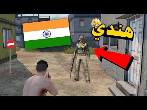 سويت تحالف ويه لاعب هندي في ببجي موبايل 😂 ! ( تحشيش x ضحك )