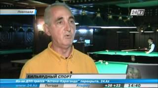 Бильярдный спорт(Бильярдный спорт в Павлодаре, еще не начавшись, может снова уйти в забвение. Для молодёжи профессиональное..., 2012-10-08T10:14:26.000Z)