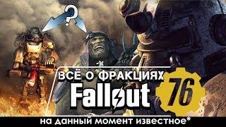 Fallout 76 - ВСЕ ИГРОВЫЕ ФРАКЦИИ СУПЕРМУТАНТЫ БРАТСТВО СТАЛИ