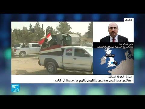 بدء نقل مقاتلي المعارضة من حرستا إلى إدلب  - نشر قبل 1 ساعة