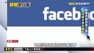 臉書侵犯用戶隱私 美祭史上最高罰金卻難監管FB