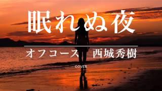 山本潤子 - 眠れぬ夜