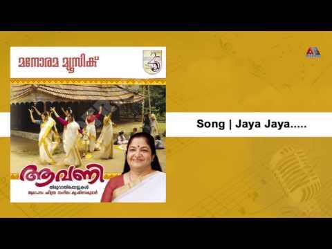 Jaya Jaya Naga   Aavani : K S Chithra