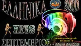 ELLINIKA HITS SEPTEMBRIOS + BONUS REMIXES 2011by @M@®7WL0$™  [ 3 of 8 ] NON STOP GREEK MUSIC