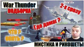 War Thunder - РИКОШЕТЫ, МОМЕНТЫ СО СТРИМОВ И МИСТИКА #48