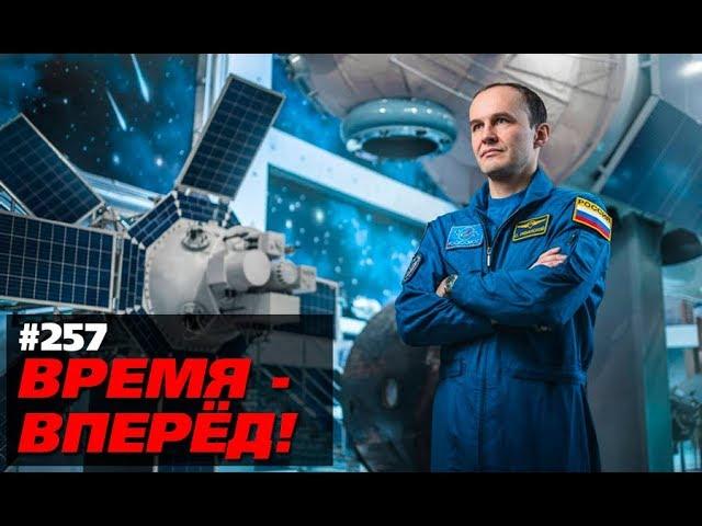 Первый в мире путешественник во времени из России (Время-вперёд! #257)