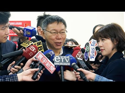 阿北談時事 柯文哲:我們應思考怎麼做對台灣較好不是思考怎麼做才會成功