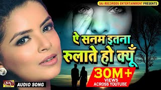 Rulate Ho Kyu | Rini Chandra | Latest Hindi Sad Songs | Sai Reocrdds | दर्द भरा गीत
