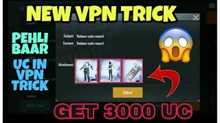 3000 UC Glitch | Get 3000 UC in Pubg Mobile | New VPN Trick| Pehle Baar Pubg Valo Ke Maze | Looto ?