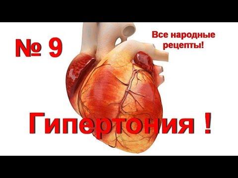 Артериальное давление - лечение народными средствами