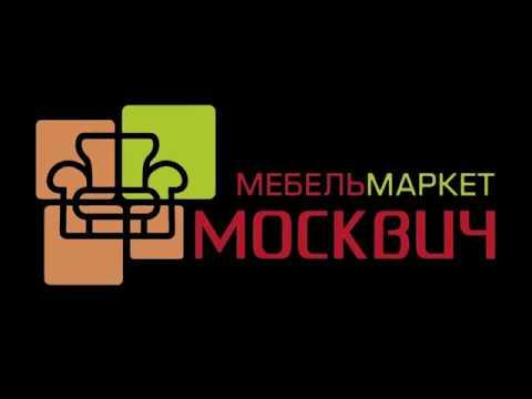 """МебельМаркет """"Москвич"""" мнение сотрудников"""