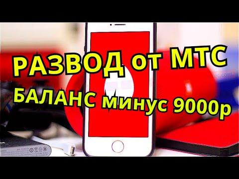 МТС - ЖЁСТКИЙ РАЗВОД НА ДЕНЬГИ