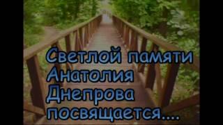 """""""Ах , как жаль...."""" Светлой памяти Анатолия Днепрова...."""
