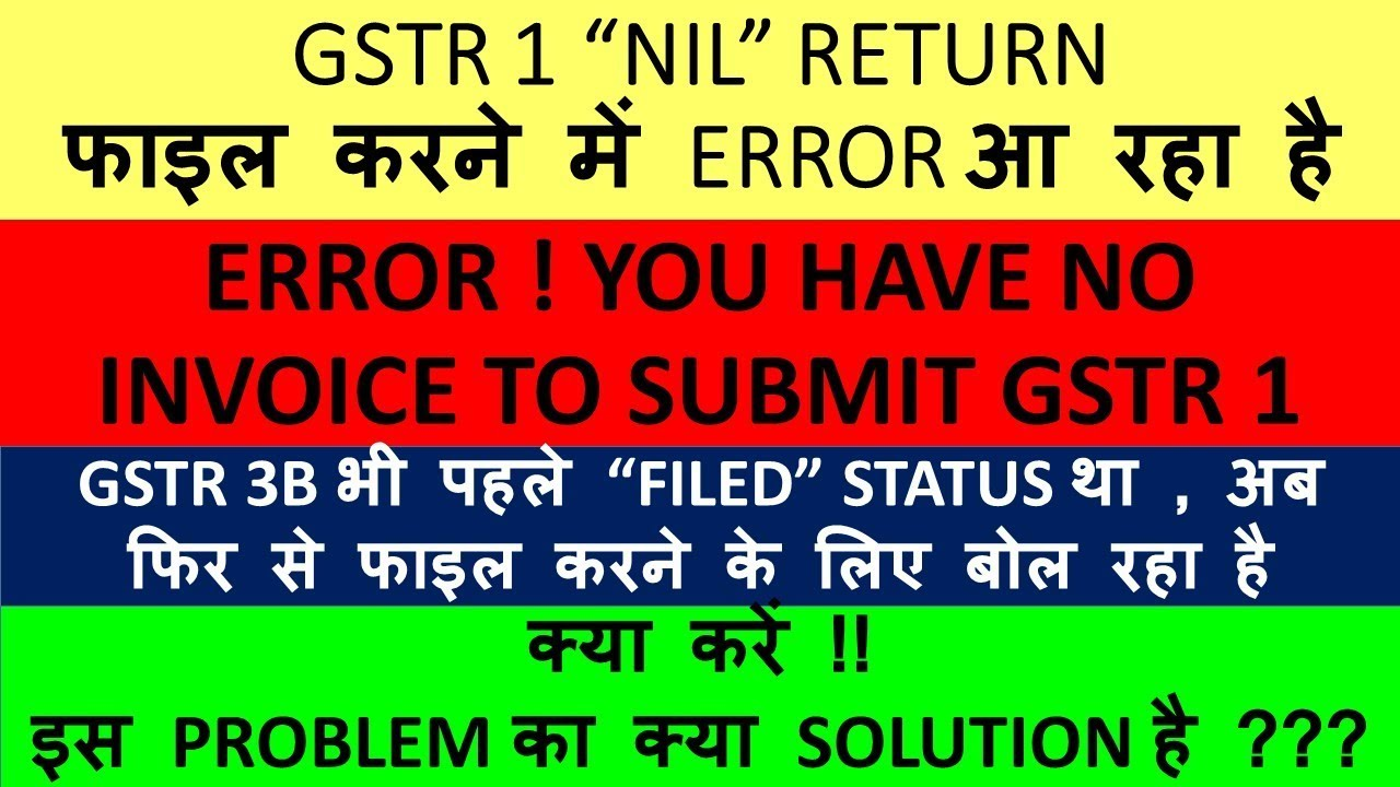 GSTR ERROR IN NIL RETURN FILING ERRORYOU HAVE NO INVOICE TO - Invoice submission meaning