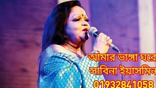 সাবিনা ইয়াসমিন( আমার ভাঙ্গা ঘরে) - Aamar Vanga Ghore Vanga Chala( Rmr Telecom)