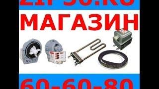 Запчасти для стиральных машин в Оренбурге тел: 60-60-80