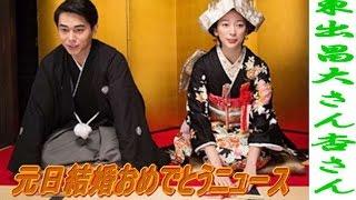 杏さんと東出昌大さんが元旦に入籍結婚をする。秘密もなくすっきりごち...