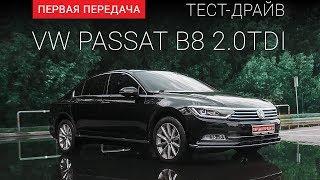 """Volkswagen Passat B8 (ФольксВаген Пассат): тест-драйв от """"Первая передача"""" Украина"""
