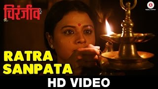 Ratra Sanpata - Chiranjeev | Mahesh Naik | Reshma Menon