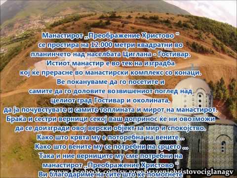 Манастир Св.Преображение Христово - Нас. Циглана Гостивар