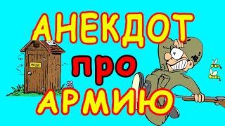 АНЕКДОТ про АРМИЮ и Деда с Бабкой ЮМОР ПОЗИТИВ