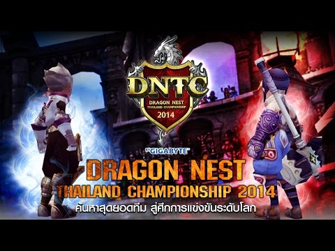 [DN] ถ่ายทอดสดการแข่งขันรอบชิงชนะเลิศ DNTC2014 by GIGABYTE