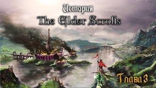 История The Elder Scrolls: Восстание Рабов и Алессианская Империя. Глава 3
