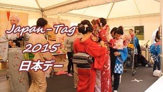 Japan-Tag 2015 Düsseldorf 日本デー