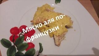 Картошка с мясом в  духовке рецепт,мясо по французски в духовке