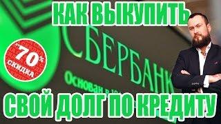видео взыскание долгов по кредиту