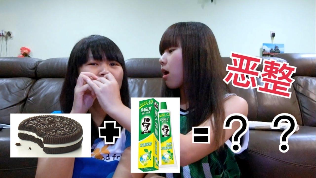 【惡整】Oreo裡偷放牙膏!? 超辣的 聽說她也要開多一個新的頻道了 - YouTube