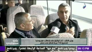 صدى البلد | تم توقيع عقد مع روسيا لتصنيع 700 عربة قطار في مصر