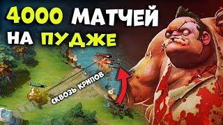 ОН ХУКАЕТ СКВОЗЬ КРИПОВ! ПУДЖ 4000 МАТЧЕЙ - BEST PUDGE DOTA 2