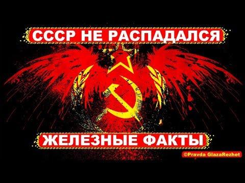СССР не распадался