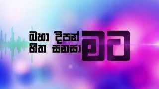 Gomara Mala - Lyrics Video - Dushyanth Weeraman