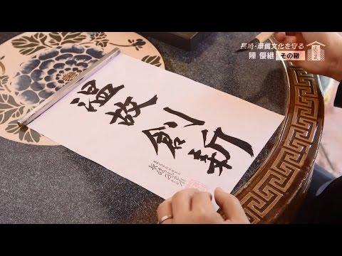 【公式】「匠の蔵 ―創る人、開く人、発する人― 」陳優継(4) | TNCテレビ西日本