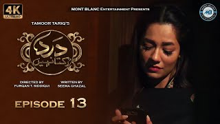 Dard Rukta Nahi Episode 13 | 4K | 24th February 2020 |  Mont Blanc Entertainment