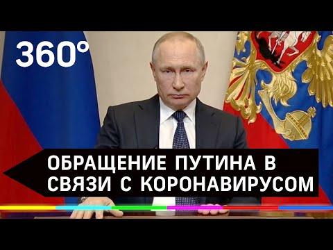 Путин объявил следующую неделю выходной! Обращение к россиянами в связи с коронавирусом