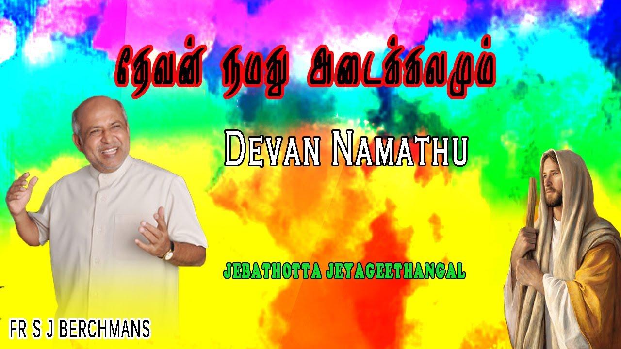 Devan Namathu | Fr. S.J. Berchmans  | Jebathotta jayageethangal