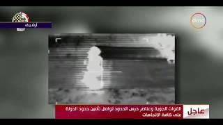 الأخبار - القوات الجوية وعناصر حرس الحدود تواصل تأمين حدود الدولة على كافة الاتجاهات