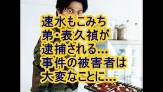 関連動画 【画像有】速水もこみちの弟・表久禎が暴行容疑で逮捕 https:/...