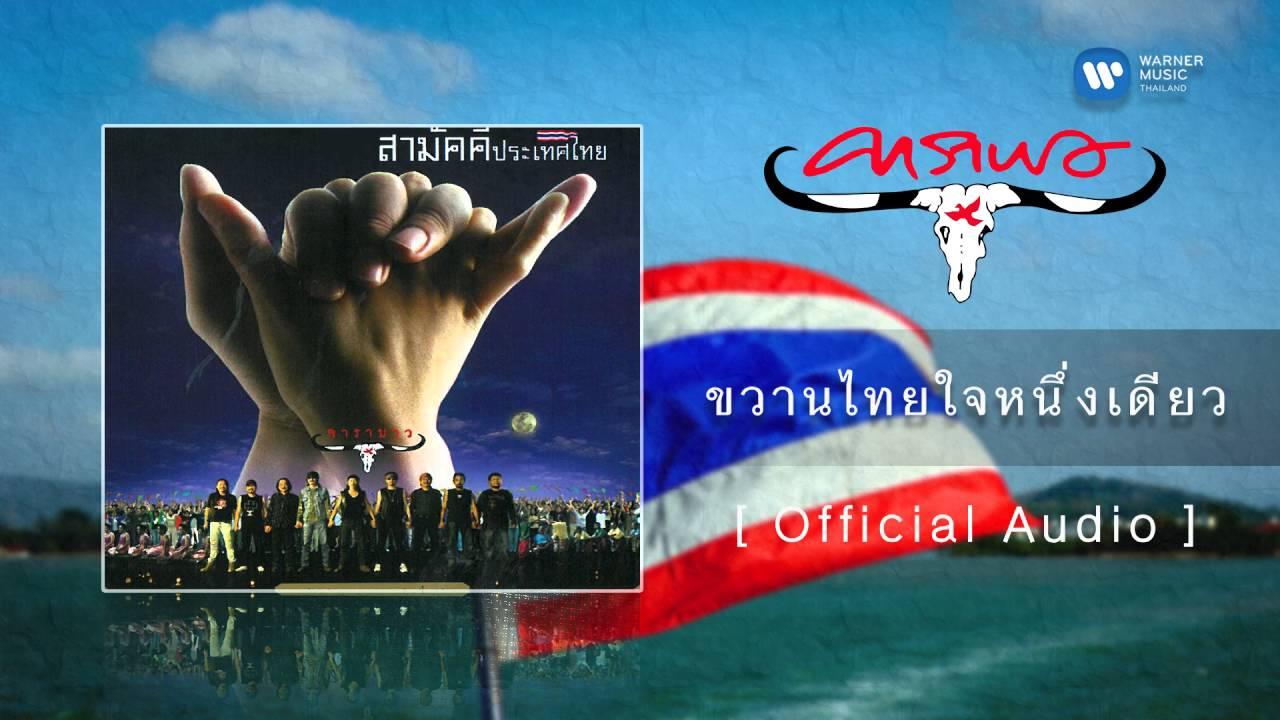 คาราบาว - ขวานไทยใจหนึ่งเดียว [Official Audio]