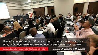 Европейски комитет на CISAC 2016 в България
